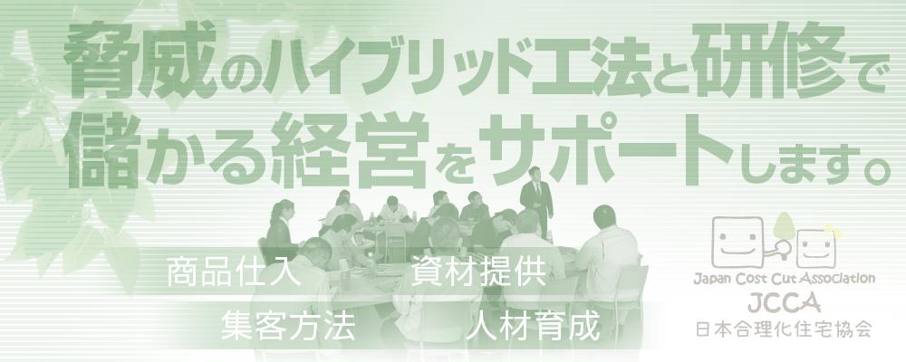 JCCA会員サイト